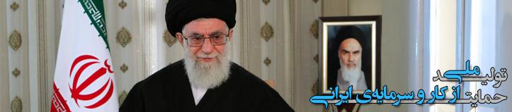 تولید ملی و حمایت از کار و سرمایه ایرانی