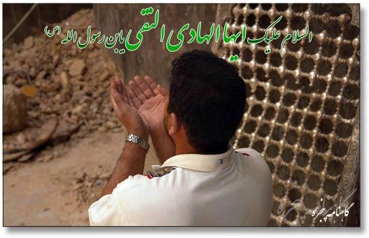 امام هادی النقی علیه السلام
