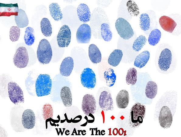 ما 100 درصدیم we are 100%