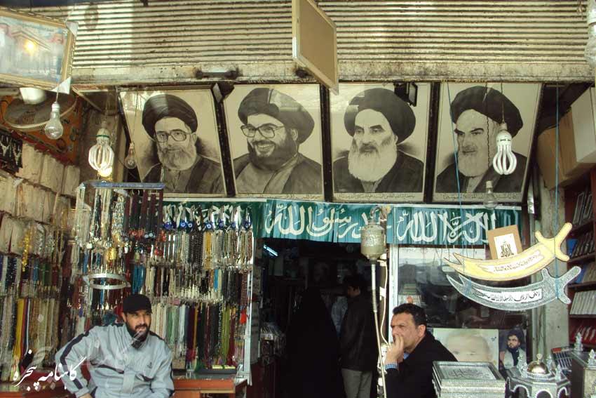 تصویر بزرگان شیعه در دمشق